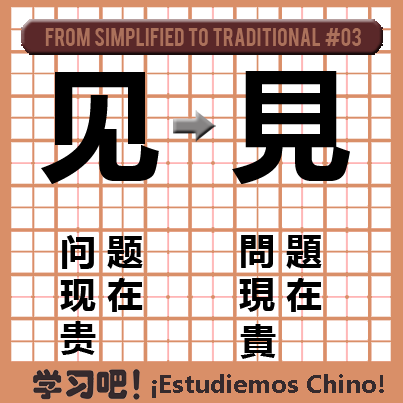 From Simplified to Traditional Characters