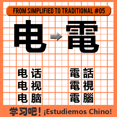 From Simplified To Traditional Characters 5